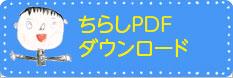 ちらしPDFダウンロード